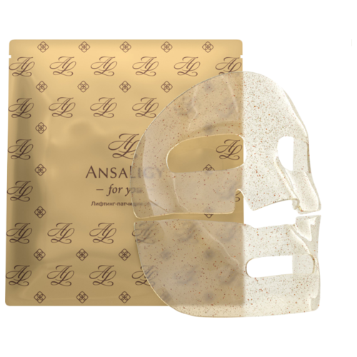 ANSALIGY Маска-патчи для лица с гранулами янтаря и сывороткой, 50 мл