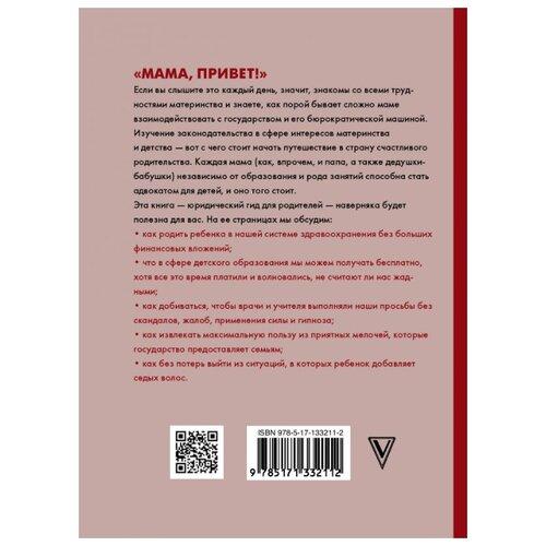 Купить Шевцова М.З. Как защитить своего ребенка? Стань мамой-адвокатом , Времена, Книги для родителей