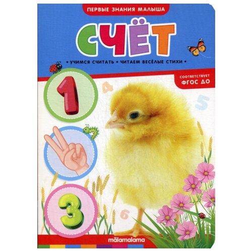 Купить Первые знания малыша. Счет, Malamalama, Учебные пособия