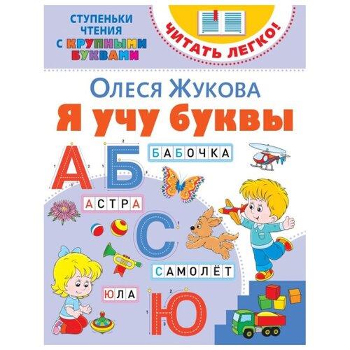 Купить Жукова О.С. Ступеньки чтения с крупными буквами. Читать легко! Я учу буквы , Малыш, Учебные пособия