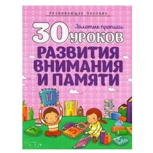 Фото - Андреева И.А. Золотые прописи. 30 уроков развития внимания и памяти 30 уроков развития внимания и памяти