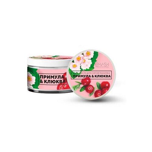 EVSI крем-масло для снятия макияжа Примула & клюква, 250 мл