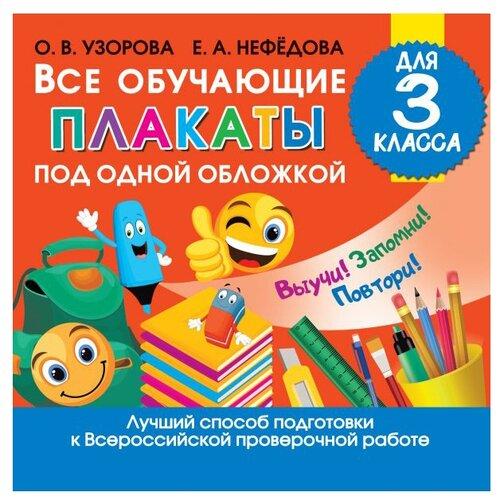 Купить Плакат АСТ Все обучающие плакаты для 3 класса красный, Обучающие плакаты