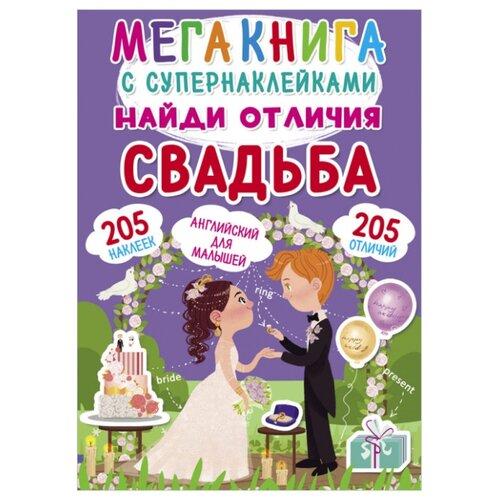 Книжка с наклейками Мегакнига с супернаклейками. Найди отличия. Свадьба , Crystal Book, Книжки с наклейками  - купить со скидкой