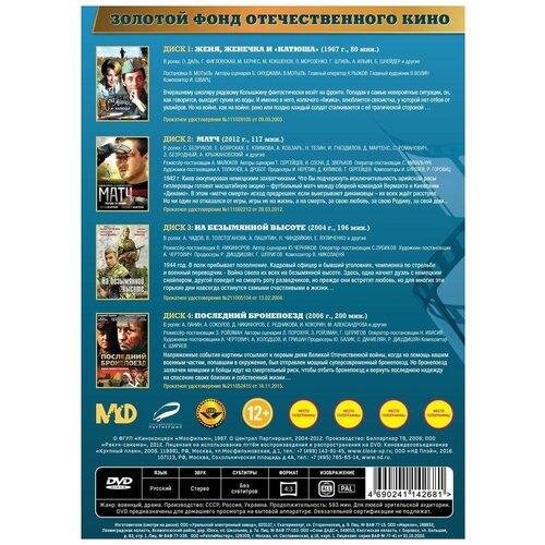 Золотой фонд отечественного кино: На войне, как на войне (4 DVD)