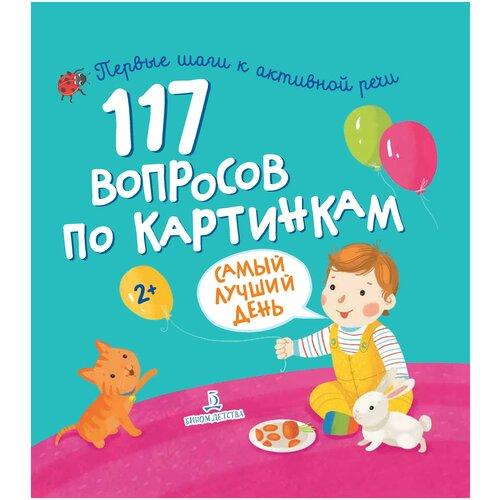Купить Нилова Т.В. Первые шаги к активной речи. 117 вопросов по картинкам. Самый лучший день , Бином Детства, Учебные пособия