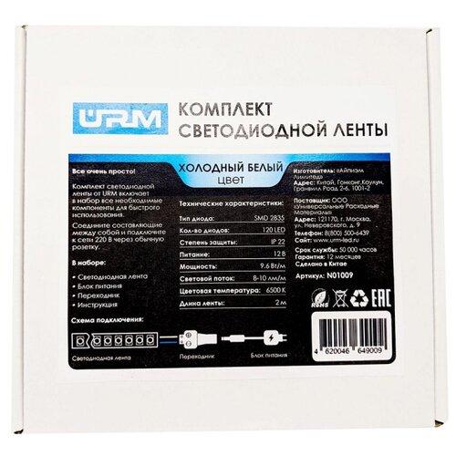 Светодиодная лента URM N01009, 2 м