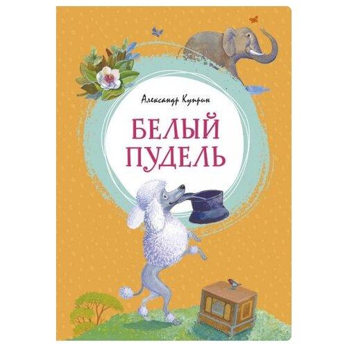 Купить Куприн А. Белый пудель , Махаон, Детская художественная литература