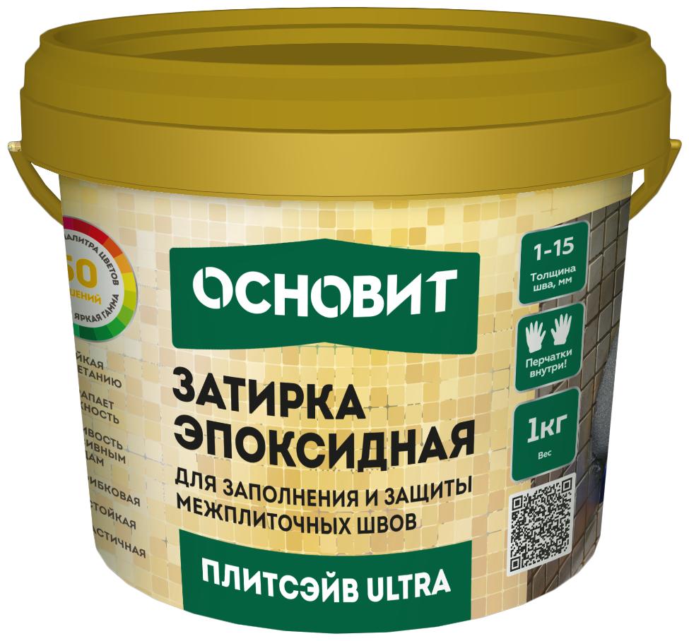 Затирка Основит Плитсэйв ULTRA XE15 Е 1 кг