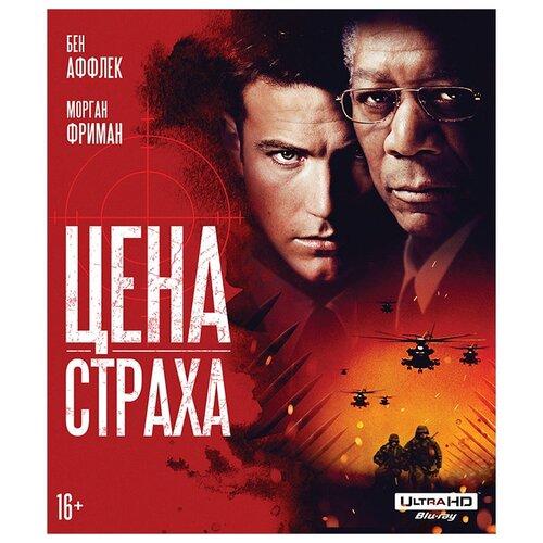 Цена страха (Blu-ray 4K Ultra HD)