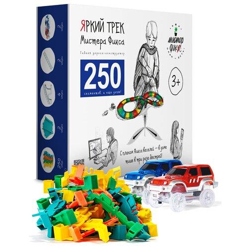 Купить Яркий трек Мистера Фикса гибкий конструктор А-250 (250 сегментов, 2 машинки, 1 мост, 2 перекрестка), Мистер Фикс, Детские треки и авторалли