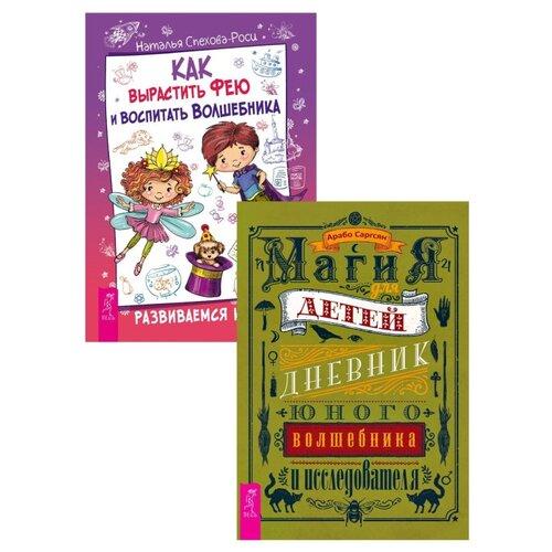 Купить Спехова-Роси Н., Саргсян А. Как вырастить фею. Магия для детей , Весь, Книги для родителей