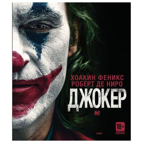 Фото - Джокер (Blu-ray) джокер blu ray