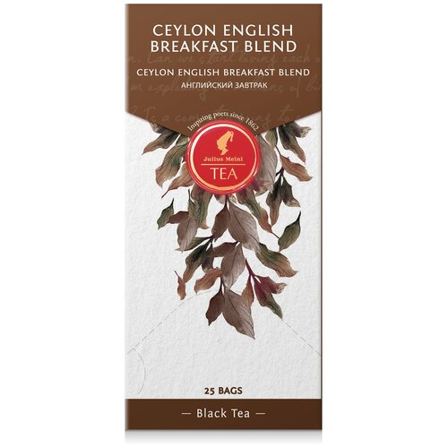 julius meinl семь морей чай улун листовой 50 г Чай черный Julius Meinl Ceylon english breakfast в пакетиках, 25 шт.