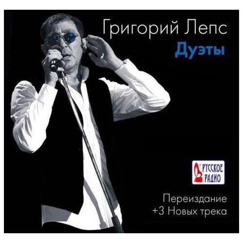 Bomba Music Григорий Лепс. Дуэты. Переиздание (CD)