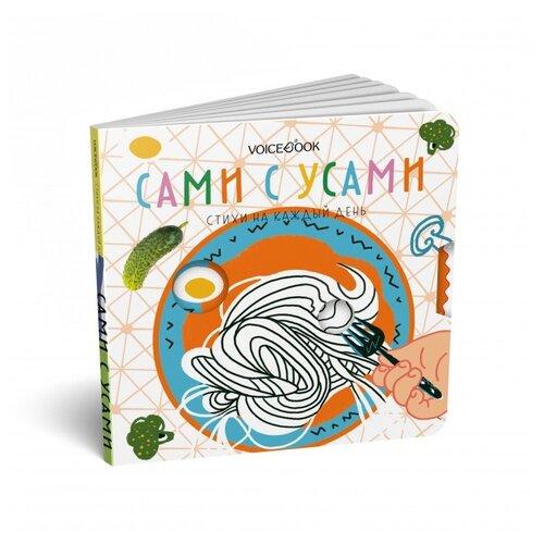Купить Стихи на каждый день В помощь маме Сами с усами, VoiceBook, Книги для малышей