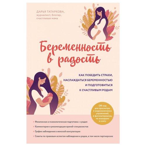 Купить Татаркова Д. Беременность в радость. Как победить страхи, наслаждаться беременностью и подготовиться к счастливым родам , ЭКСМО, Книги для родителей