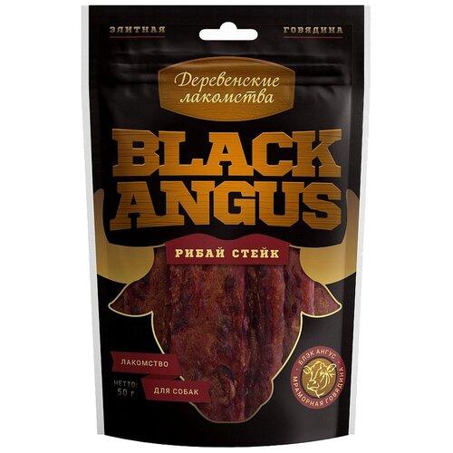 Лакомство для собак Деревенские лакомства Black Angus Рибай стейк, 50 г деревенские лакомства деревенские лакомства black angus вырезка из говядины для собак 50 г