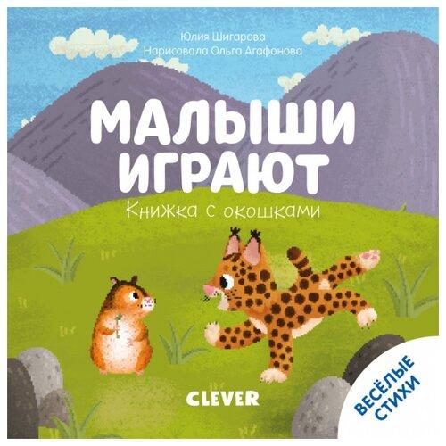 Купить Шигарова Ю. Книжка с окошками. Малыши играют , CLEVER, Книги для малышей