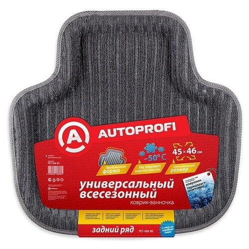 Коврик автомобильный AUTOPROFI PET-160r BK, универсальный, ванночка для заднего ряда, 1 шт., 45 х 47 см., ковролин чёрный