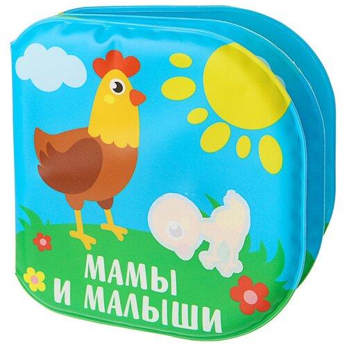 Купить Развивающая книжка - раскраска для игры в ванной «Мамы и малыши», Крошка Я, Игрушки для ванной