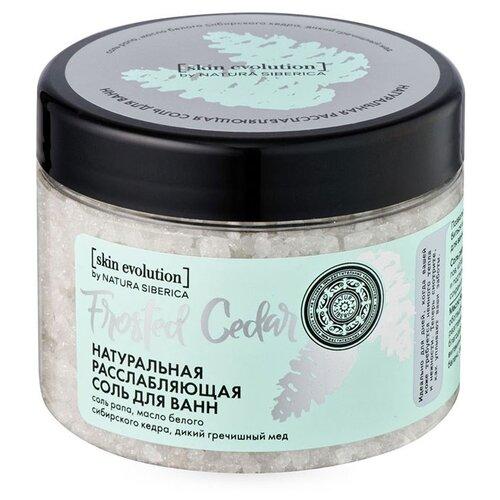 Купить Соль для ванн Frosted Cedar Расслабляющая Skin Evolution Natura Siberica 400 г