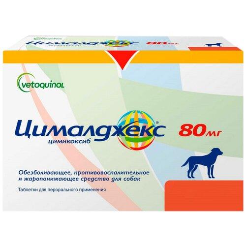ЦИМАЛДЖЕКС 80 мг обезболивающее, противовоспалительное и жаропонижающее средство для собак (уп. 32 таблетки)