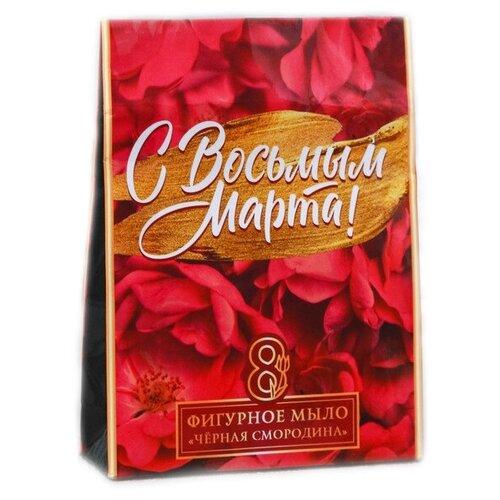 Мыло кусковое Чистое счастье С Восьмым Марта Черная смородина, 85 г