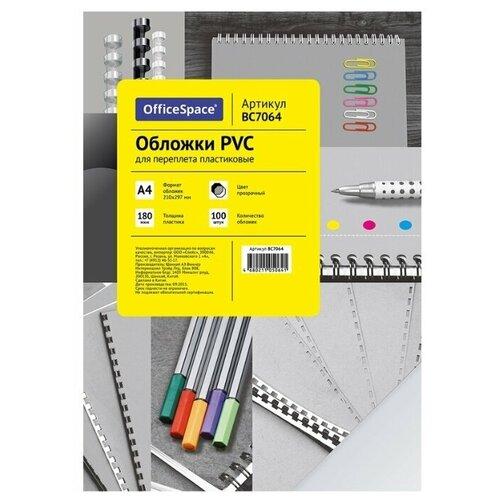 Фото - Обложка OfficeSpace PVC пластиковые А4 180 мкм прозрачный 100 шт. обложка officespace pvc пластиковые а4 150 мкм желтый прозрачный 100 шт