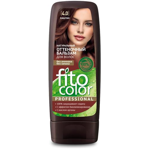 Fito косметик оттеночный бальзам для волос Color Professional тон Каштан 4.0, 140 мл fito косметик оттеночный бальзам для волос color professional тон платиновый блондин 10 1 140 мл