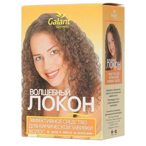 Купить Galant Cosmetic Набор для химической завивки волос Волшебный локон