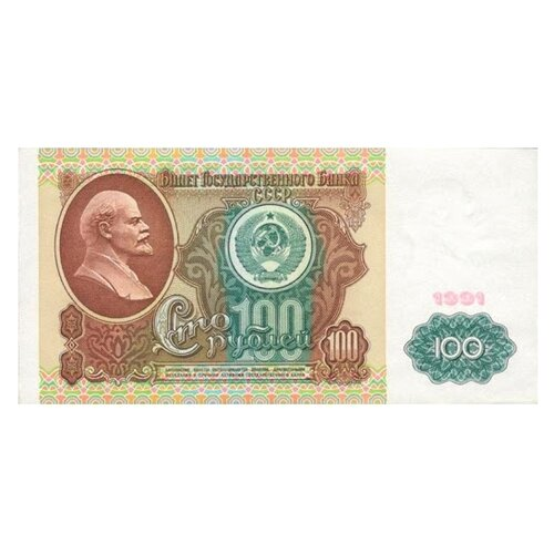 Банкнота Государственный банк СССР 100 рублей 1991 года