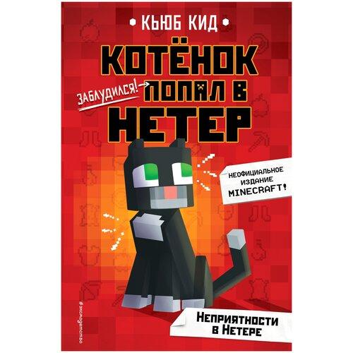 Купить Кид К. Котёнок попал в Нетер. Неофициальное издание Minecraft. Неприятности в Нетере , ЭКСМО, Детская художественная литература