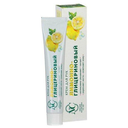 Крем лимонно-глицериновый д/рук 47г НК СПб 4 шт.