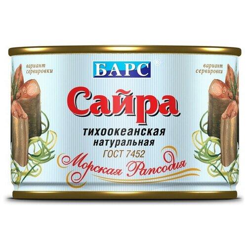 Рыбные консервы Барс Сайра тихоокеанская натурал. в с/с easy open, 250г недорого