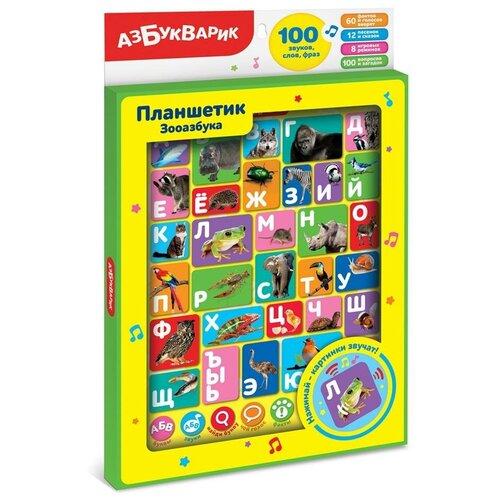 Фото - Развивающая игрушка Азбукварик Планшетик Зооазбука 4680019286235 развивающая игрушка азбукварик планшетик азбука вселая ферма