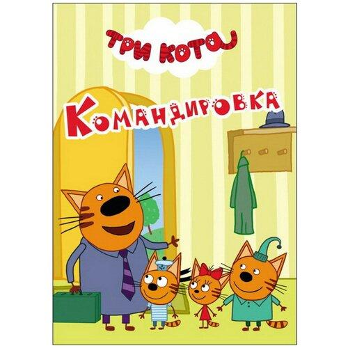 Фото - Книга Проф-Пресс Картонка-мини Три кота Камандировка проф пресс фотоальбом три кота мое веселое детство