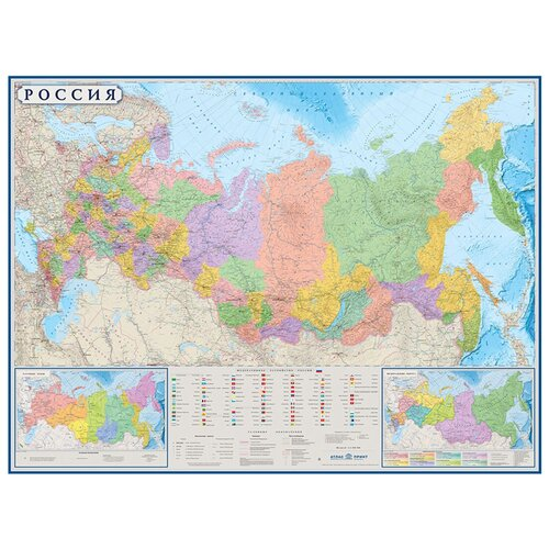 Атлас Принт Карта России политико-административная с флагами субъектов РФ (4631147241047), 158 × 118 см