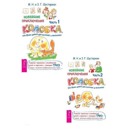 Купить Комплект книг Весь ТРИЗ для детей. Новые приключения колобка или Наука думать для больших и маленьких. (часть 1, 2), Обучающие материалы и авторские методики