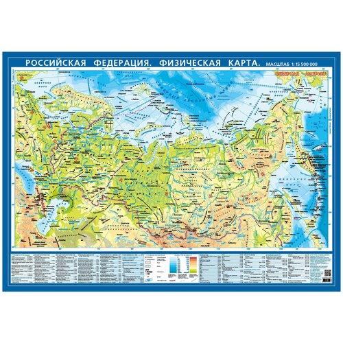 РУЗ Ко Физическая настольная карта Российская Федерация (Кр532п), 59 × 41.5 см руз ко физическая карта мира карта полушарий настольная карта кр526п 59 × 41 5 см