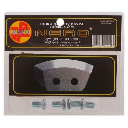 Ножи для ледобура полукруглые универсальные, d=200 мм (набор 2 шт) 5120014