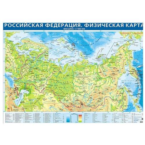 РУЗ Ко Физическая карта Российская Федерация Крым в составе РФ (Кр92п), 138 × 98 см
