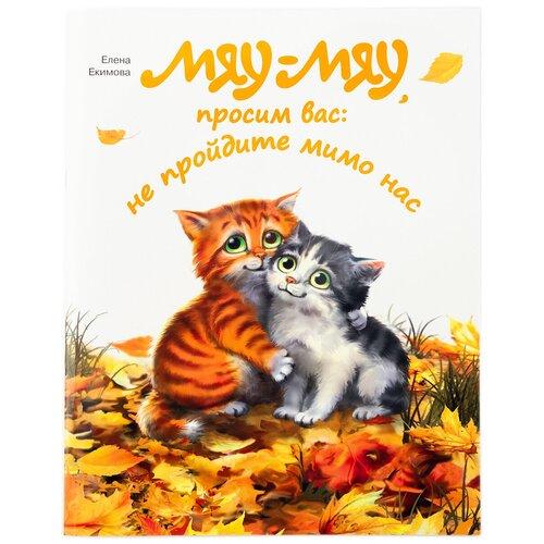 Мяу-мяу,просим вас: не пройдите мимо нас Екимова Елена, изд. Д. Харченко, 2021 г.