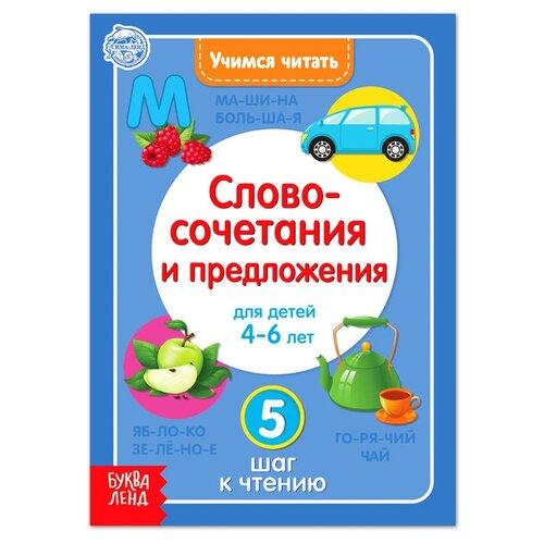 Купить Учимся читать. Словосочетания и предложения. 5 шаг к чтению для детей 4-6 лет, Буква-Ленд, Учебные пособия