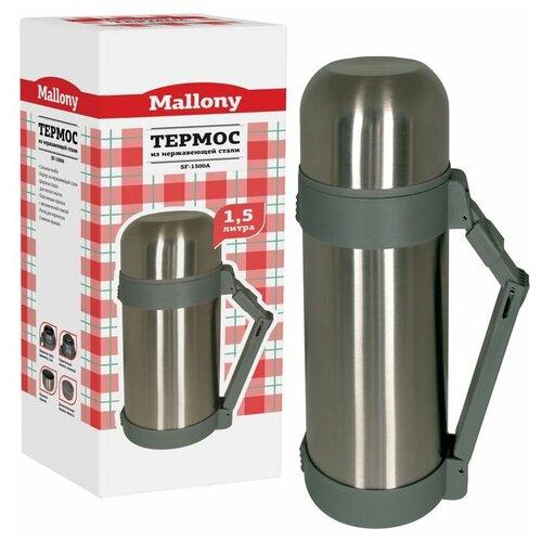 Классический термос Mallony SF-1500A, 1.5 л стальной