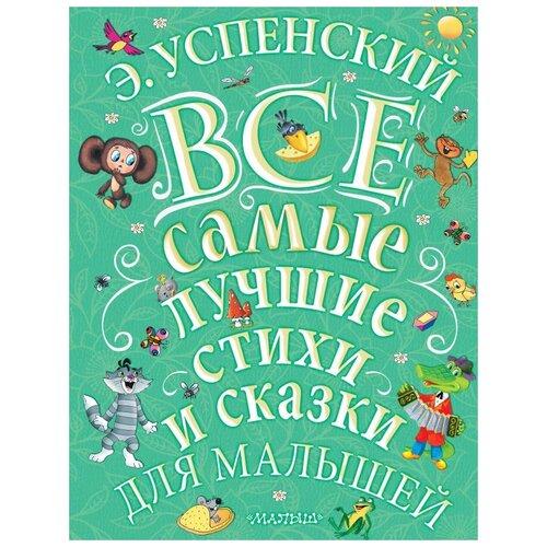 Купить Успенский Э. Все самые лучшие стихи и сказки для малышей , Малыш, Книги для малышей