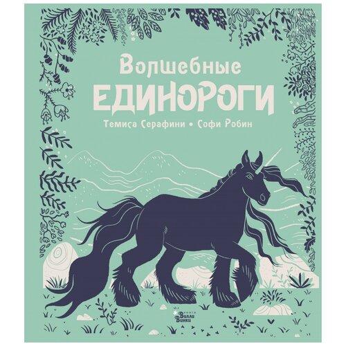 Купить Серафини Т., Робин С. Волшебные единороги , АСТ, Детская художественная литература