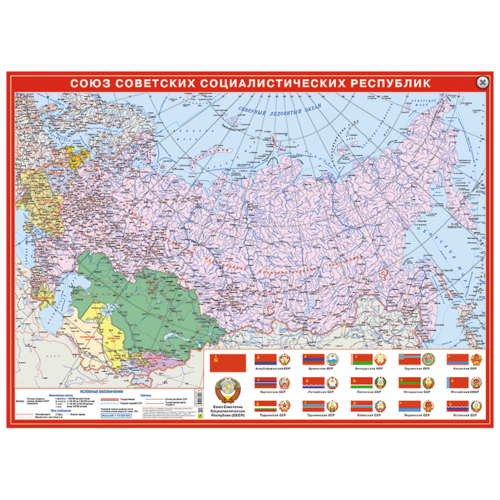 РУЗ Ко Карта СССР. Настольное справочное издание (Кр616п), 43 × 59 см