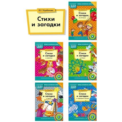 Купить Комплект Курбанова Ю. Г. Стихи и загадки (5 книг), Титул, Детская художественная литература