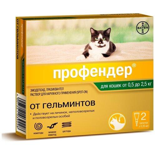 Профендер (Bayer) капли на холку для кошек от 0,5 до 2,5 кг (2 пипетки)